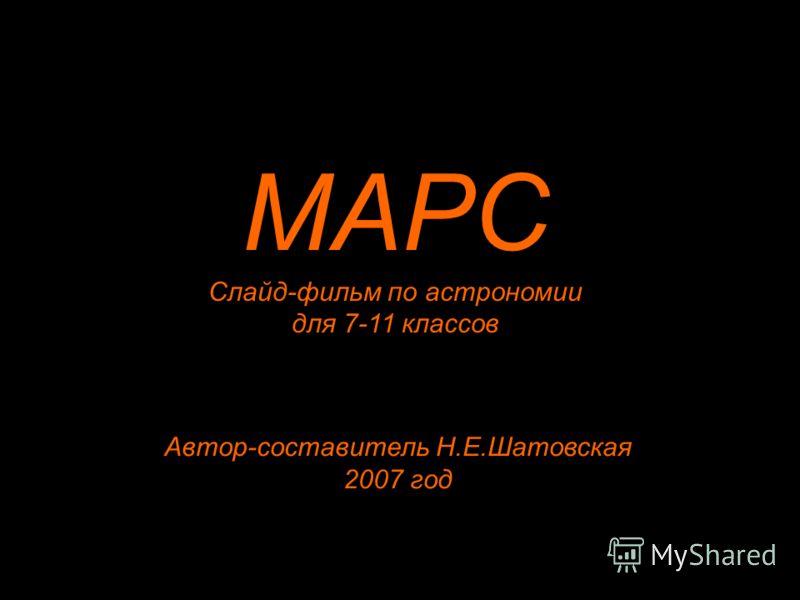 МАРС Слайд-фильм по астрономии для 7-11 классов Автор-составитель Н.Е.Шатовская 2007 год