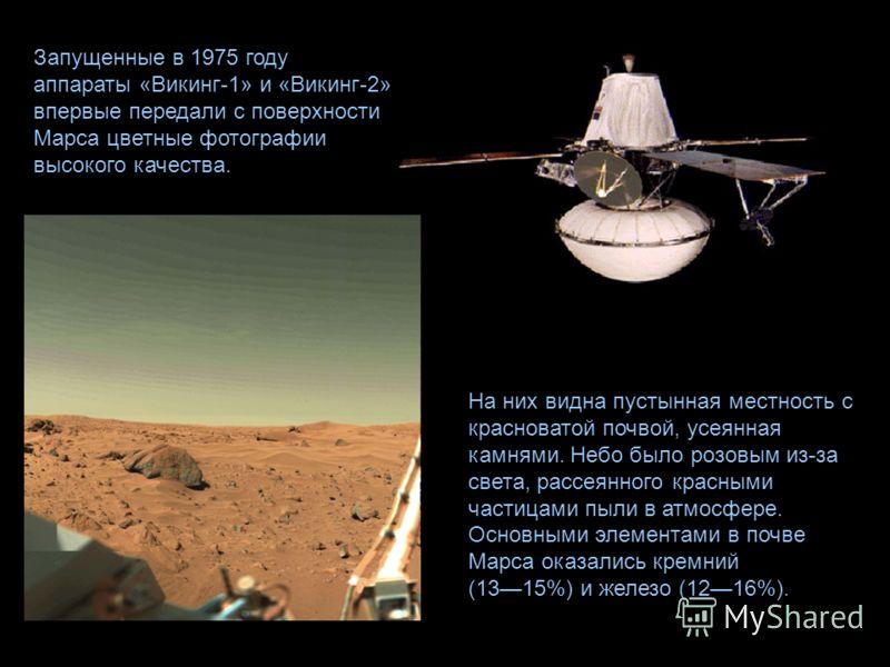 На них видна пустынная местность с красноватой почвой, усеянная камнями. Небо было розовым из-за света, рассеянного красными частицами пыли в атмосфере. Основными элементами в почве Марса оказались кремний (1315%) и железо (1216%). Запущенные в 1975