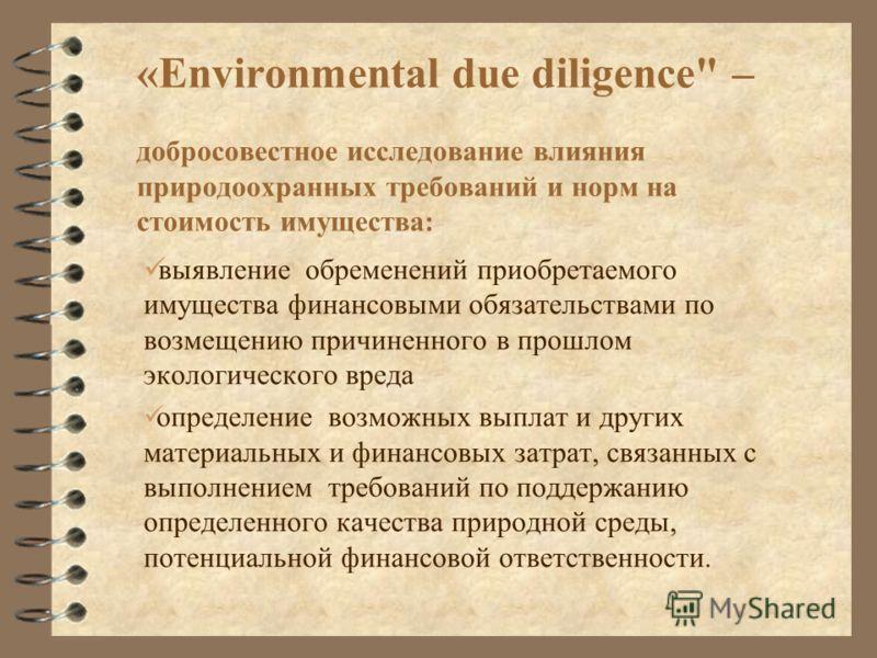 Потенциальная финансовая ответственность за загрязнение Потенциальное обязательство, которое зависит : от будущих действий или событий (обнаружение загрязненного объекта, подача иска от потерпевшей стороны и т.п.) от будущих законов и норм (принятие