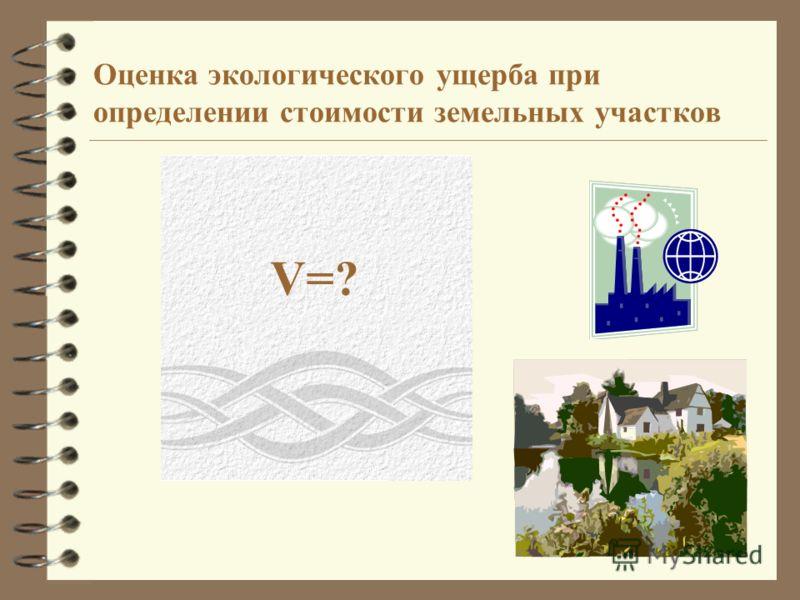 О.Е.Медведева д.э.н., профессор кафедры экономических измерений Государственного университета управления Тел.: 372-76-79 mail: val@guu.ru