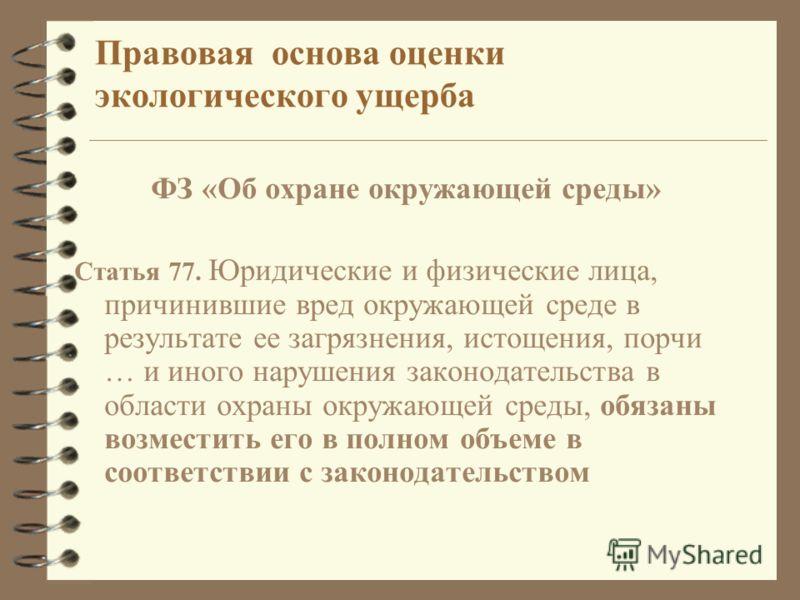 Особенности оценки экологического ущерба в России 4 Оценивается при природоохранных нарушениях 4 Процедура экологической экспертизы и ОВОС не требует обязательной стоимостной оценки экологического ущерба 4 Применяются нормативные методы – некорректны