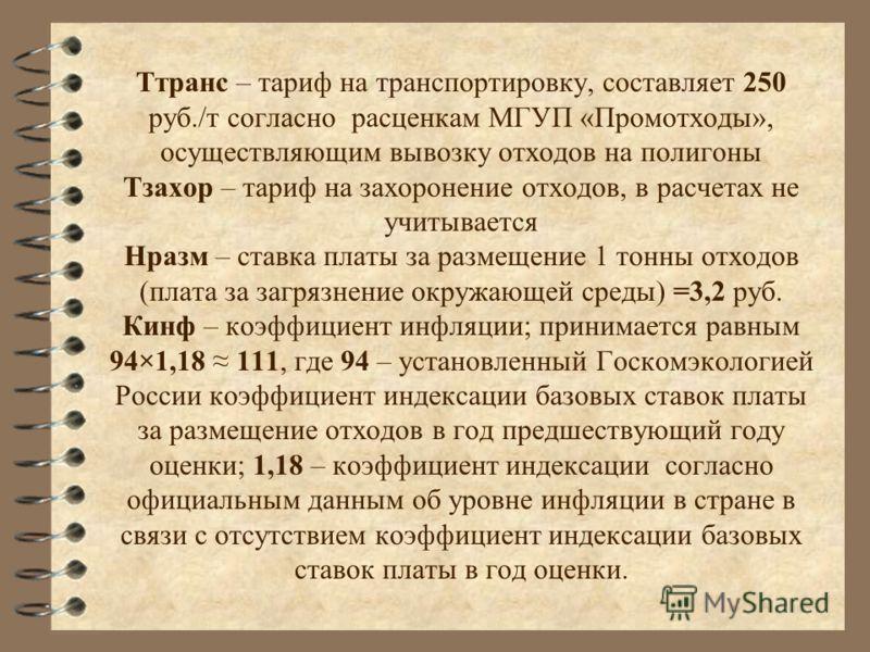 Пример расчета ущерба, причиненного захламлением земельного участка Московская методика В результате проверки установлено, что в течение месяца (30 дней) было произведено несанкционированное размещение строительных отходов объемом 900 м3 на территори