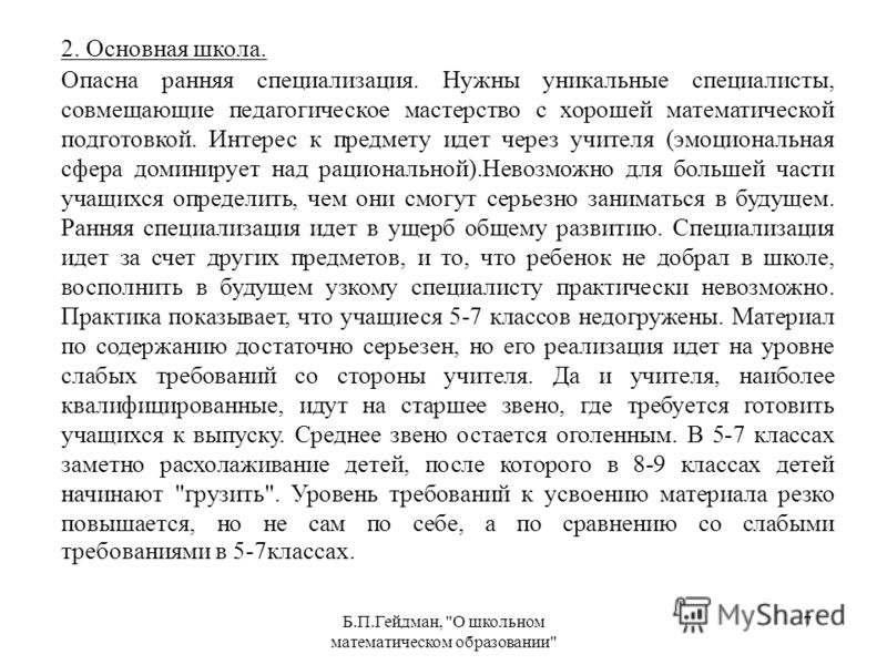 Б.П.Гейдман,