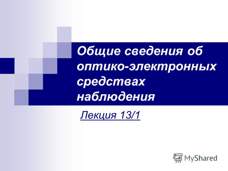 Общие сведения об оптико-электронных средствах наблюдения Лекция 13/1