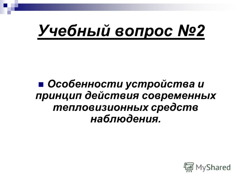 Учебный вопрос 2 Особенности устройства и принцип действия современных тепловизионных средств наблюдения.