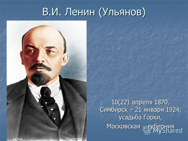 В.И. Ленин (Ульянов) 10(22) апреля 1870, Симбирск – 21 января 1924, усадьба Горки, Московская губерния