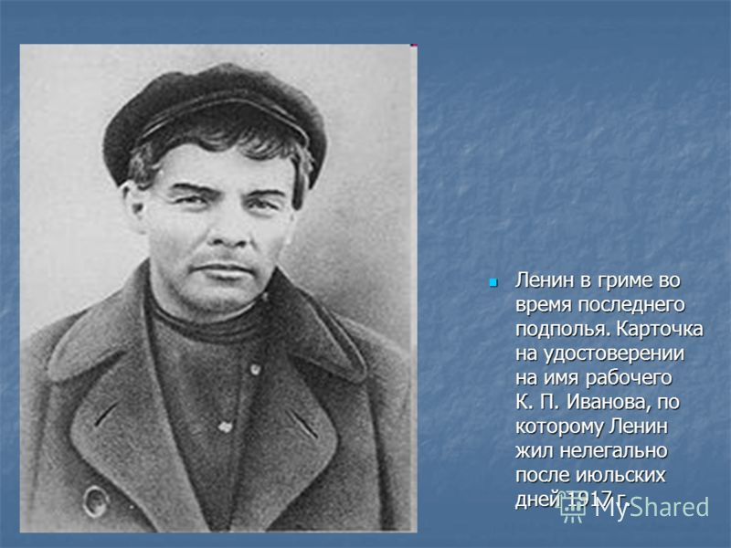 Ленин в гриме во время последнего подполья. Карточка на удостоверении на имя рабочего К. П. Иванова, по которому Ленин жил нелегально после июльских дней 1917 г. Ленин в гриме во время последнего подполья. Карточка на удостоверении на имя рабочего К.
