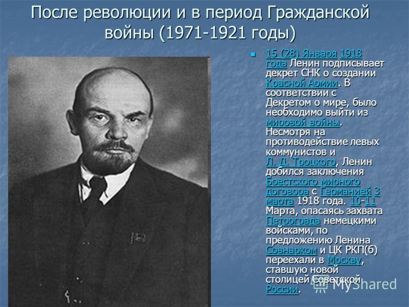 После революции и в период Гражданской войны (1971-1921 годы) 15 (28) Января 1918 года Ленин подписывает декрет СНК о создании Красной Армии. В соотве