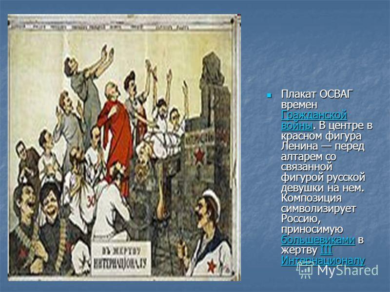 Плакат ОСВАГ времен Гражданской войны. В центре в красном фигура Ленина перед алтарем со связанной фигурой русской девушки на нем. Композиция символиз