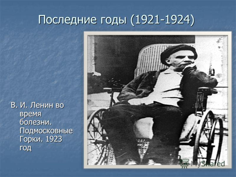 Последние годы (1921-1924) В. И. Ленин во время болезни. Подмосковные Горки. 1923 год