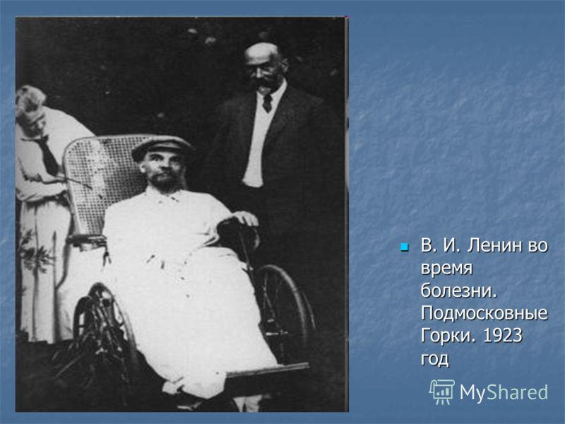 В. И. Ленин во время болезни. Подмосковные Горки. 1923 год В. И. Ленин во время болезни. Подмосковные Горки. 1923 год