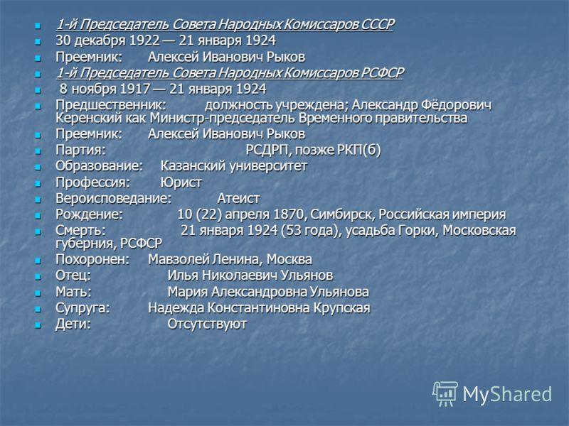 1-й Председатель Совета Народных Комиссаров СССР 1-й Председатель Совета Народных Комиссаров СССР 30 декабря 1922 21 января 1924 30 декабря 1922 21 ян