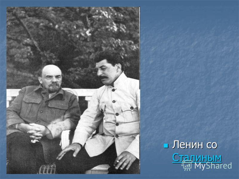 Ленин со Сталиным Ленин со Сталиным Сталиным