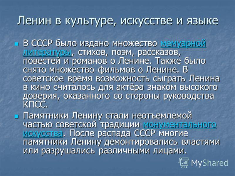 Ленин в культуре, искусстве и языке В СССР было издано множество мемуарной литературы, стихов, поэм, рассказов, повестей и романов о Ленине. Также был