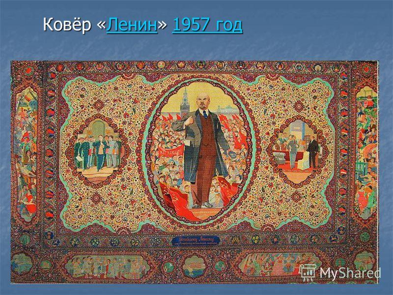 Ковёр «Ленин» 1957 год Ленин1957 годЛенин1957 год