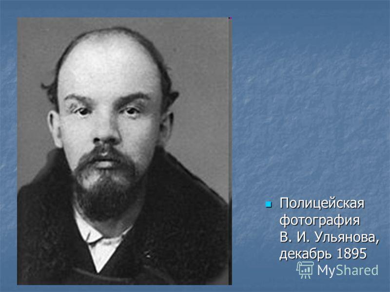 Полицейская фотография В. И. Ульянова, декабрь 1895 Полицейская фотография В. И. Ульянова, декабрь 1895