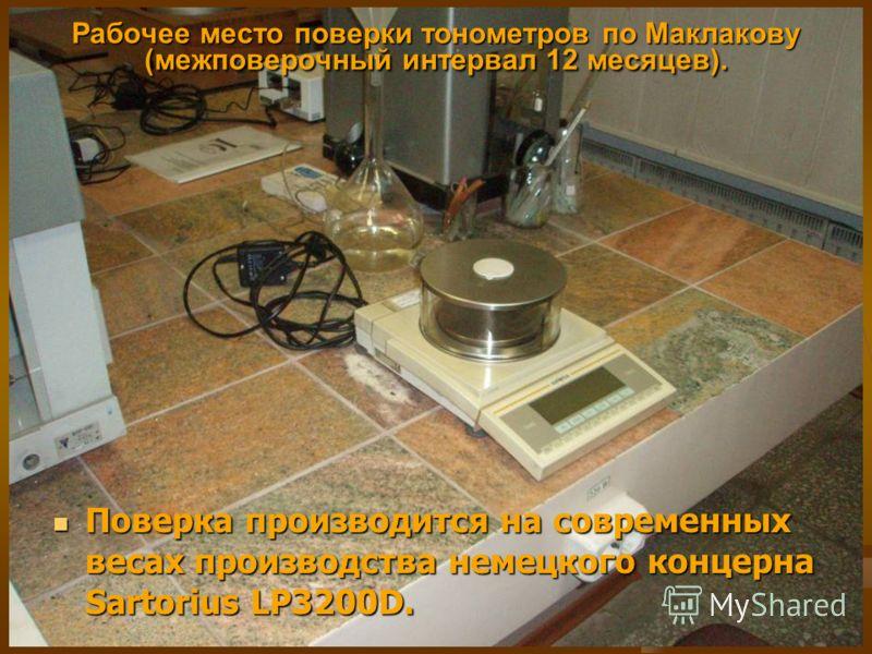 Рабочее место поверки тонометров по Маклакову (межповерочный интервал 12 месяцев). Поверка производится на современных весах производства немецкого концерна Sartorius LP3200D. Поверка производится на современных весах производства немецкого концерна