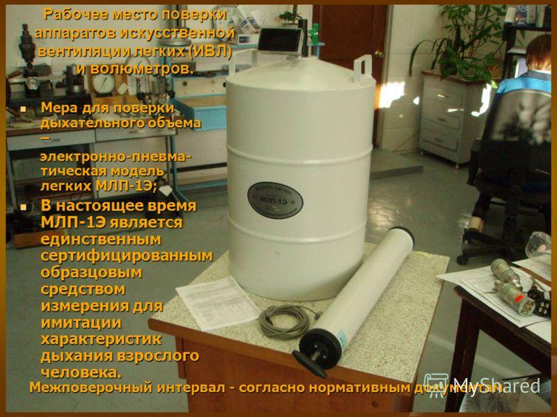 Рабочее место поверки аппаратов искусственной вентиляции легких (ИВЛ) и волюметров. Мера для поверки дыхательного объема – Мера для поверки дыхательного объема – электронно-пневма- тическая модель легких МЛП-1Э; электронно-пневма- тическая модель лег