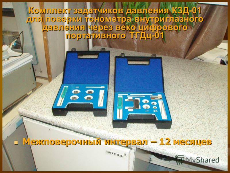 Комплект задатчиков давления КЗД-01 для поверки тонометра внутриглазного давления через веко цифрового портативного ТГДц-01 Межповерочный интервал – 12 месяцев Межповерочный интервал – 12 месяцев