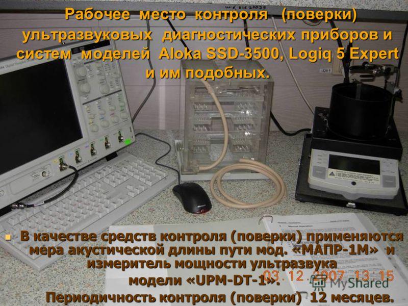 Рабочее место контроля (поверки) ультразвуковых диагностических приборов и систем моделей Aloka SSD-3500, Logiq 5 Expert и им подобных. Рабочее место контроля (поверки) ультразвуковых диагностических приборов и систем моделей Aloka SSD-3500, Logiq 5