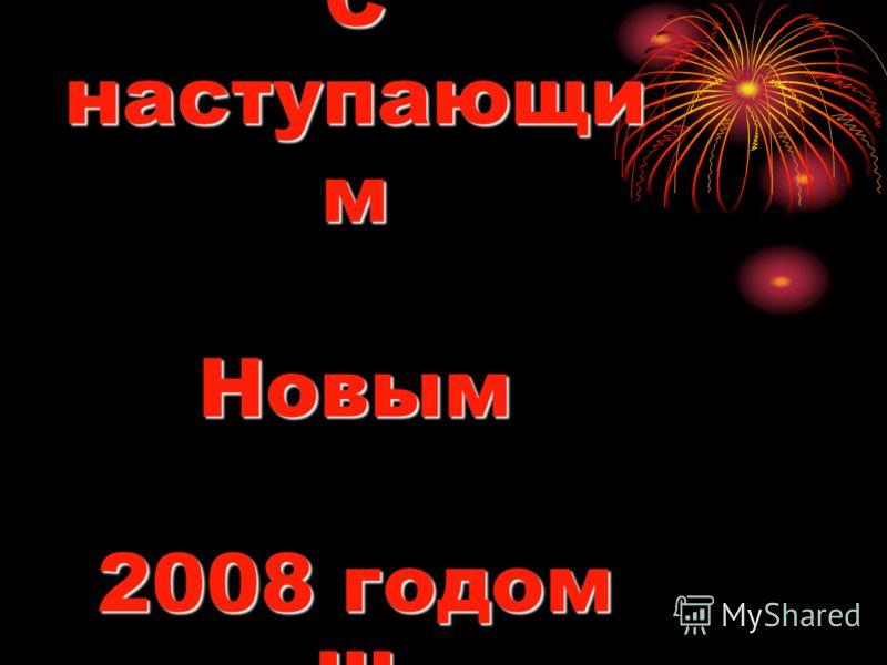 С наступающи м Новым 2008 годом !!!