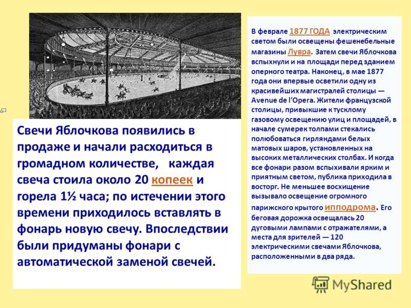 В 18721873 гг. Лодыгин создаёт свою первую лампу накаливания. Осенью 1873 года лампочки Лодыгина загораются на одной из улиц Петербурга. Современник изобретателя писал позднее об этом знаменательном событии: «Масса народа любовалась этим освещением,