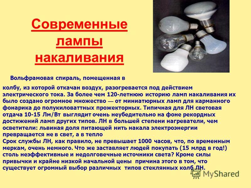 Свечи Яблочкова появились в продаже и начали расходиться в громадном количестве, каждая свеча стоила около 20 копеек и горела 1½ часа; по истечении этого времени приходилось вставлять в фонарь новую свечу. Впоследствии были придуманы фонари с автомат