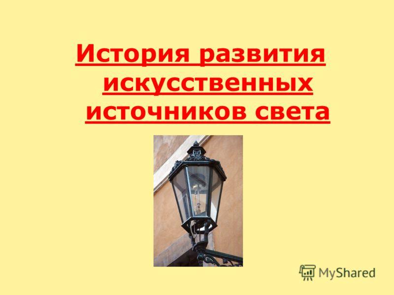 Искусственные источники света технические устройства различной конструкции, основным предназначением которых является получение светового излучения