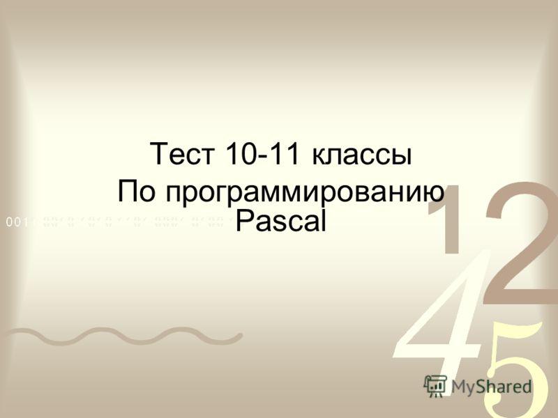 Тест 10-11 классы По программированию Pascal