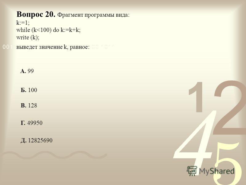 Вопрос 20. Фрагмент программы вида: k:=1; while (k