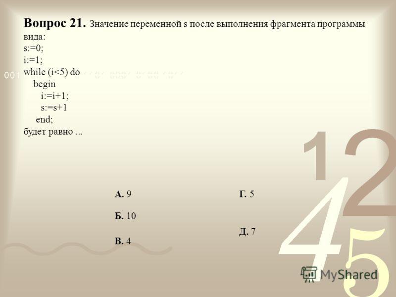 Вопрос 21. Значение переменной s после выполнения фрагмента программы вида: s:=0; i:=1; while (i