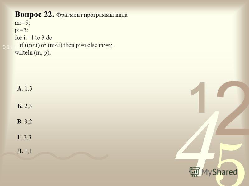 Вопрос 22. Фрагмент программы вида m:=5; p:=5: for i:=1 to 3 do if ((p