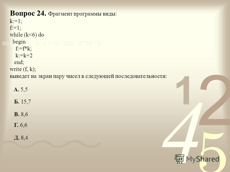 Вопрос 24. Фрагмент программы виды: k:=1; f:=1; while (k