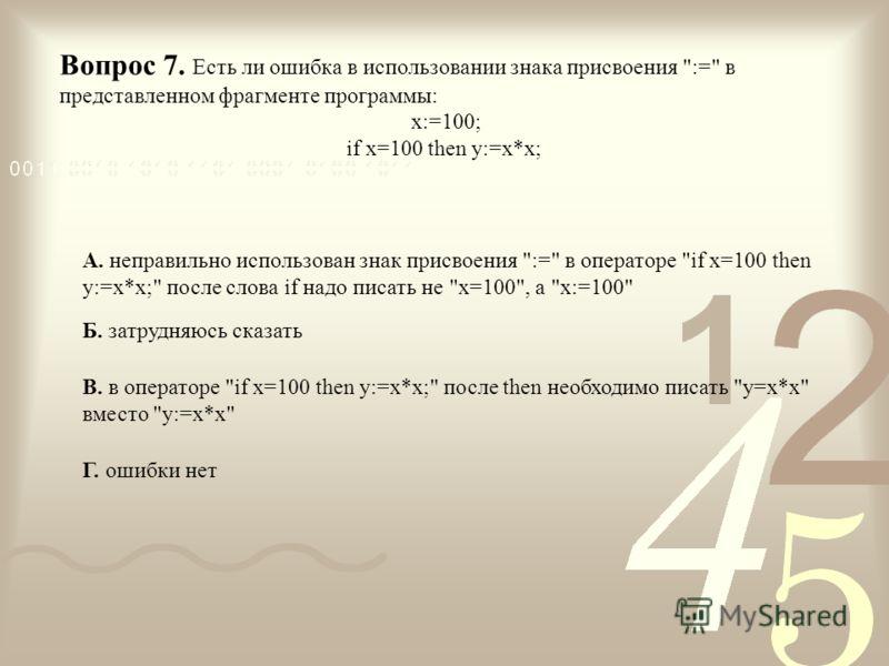 Вопрос 7. Есть ли ошибка в использовании знака присвоения