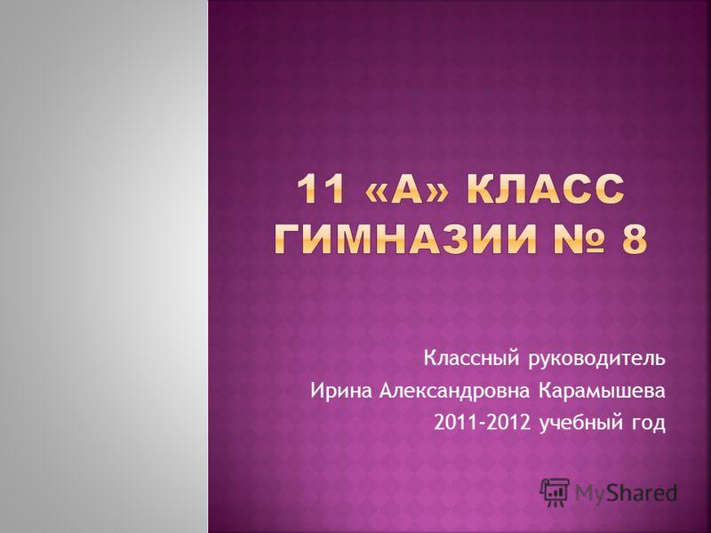 Классный руководитель Ирина Александровна Карамышева 2011-2012 учебный год