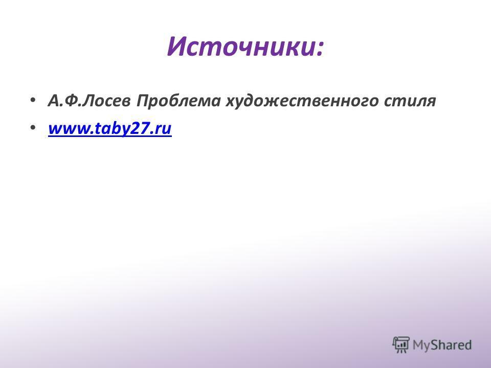 Источники: А.Ф.Лосев Проблема художественного стиля www.taby27.ru