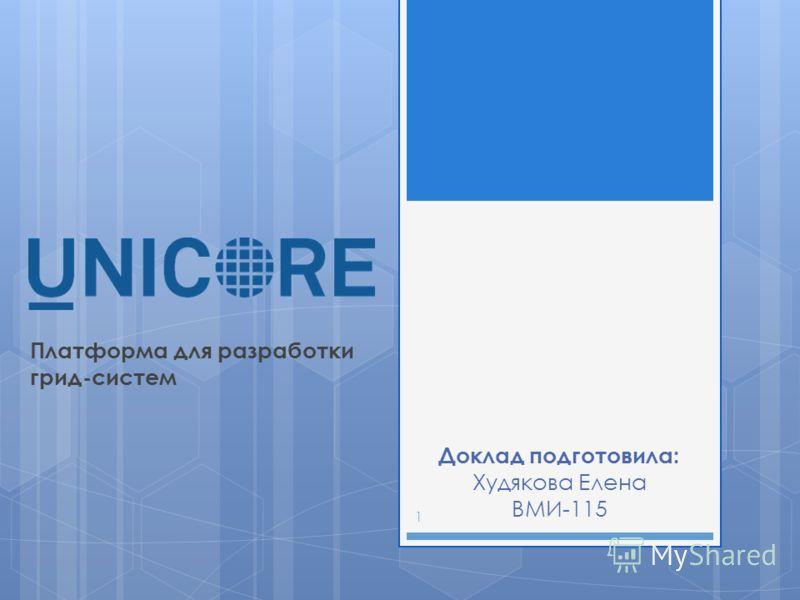 Платформа для разработки грид-систем Доклад подготовила: Худякова Елена ВМИ-115 1