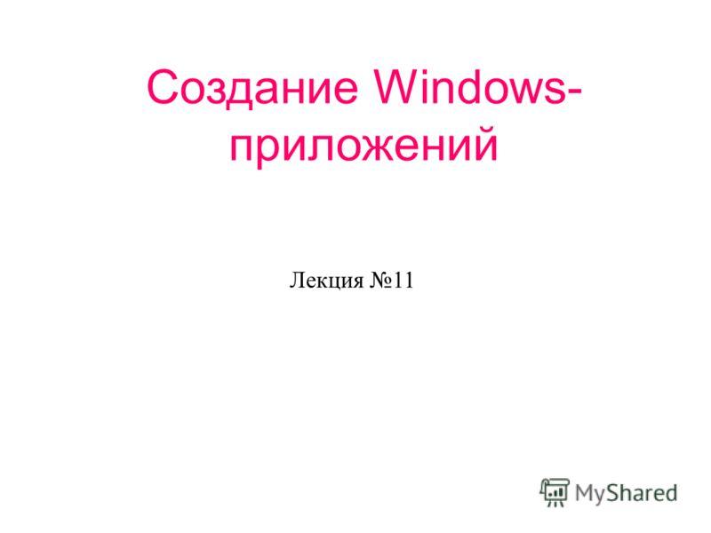 Создание Windows- приложений Лекция 11