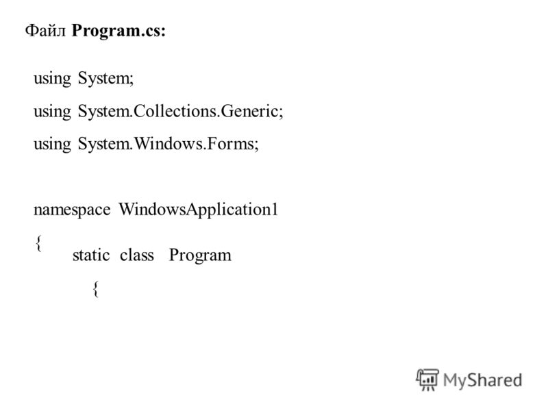 Файл Program.cs: using System; using System.Collections.Generic; using System.Windows.Forms; namespace WindowsApplication1 { static class Program {