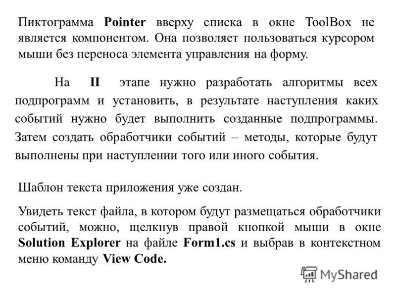 Пиктограмма Pointer вверху списка в окне ToolBox не является компонентом. Она позволяет пользоваться курсором мыши без переноса элемента управления на форму. На II этапе нужно разработать алгоритмы всех подпрограмм и установить, в результате наступле