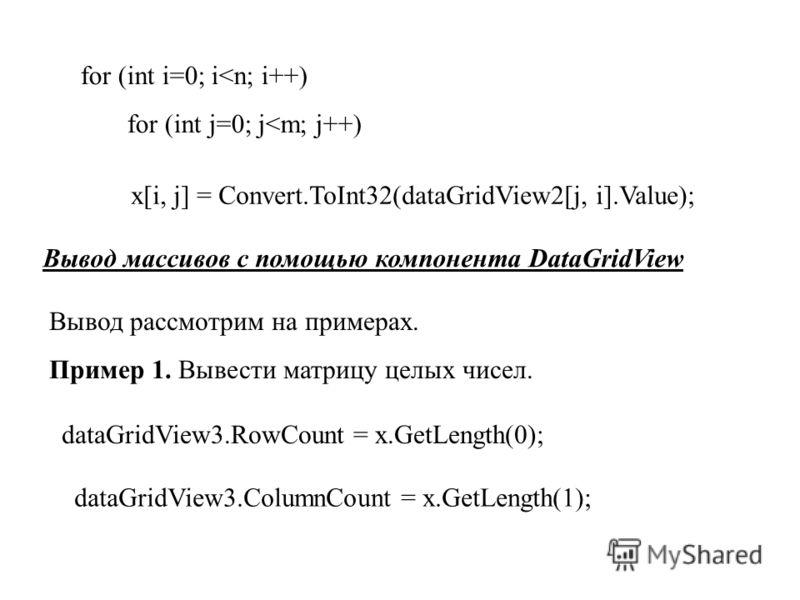 for (int i=0; i
