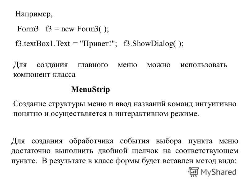 Например, Form3 f3 = new Form3( ); f3.textBox1.Text =