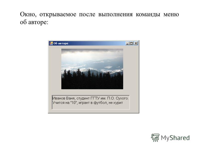 Окно, открываемое после выполнения команды меню об авторе: