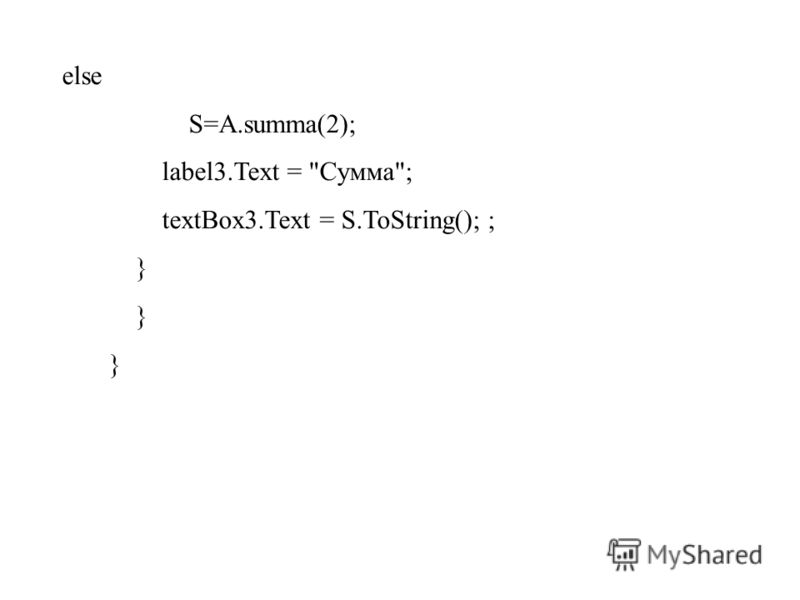 else S=A.summa(2); label3.Text = Cумма; textBox3.Text = S.ToString(); ; }