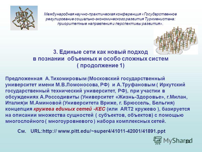 24 Международная научно-практическая конференция «Государственное регулирование социально-экономического развития Туркменистана: приоритетные направления и перспективы развития». См. URL:http:// www.pitt.edu/~super4/41011-42001/41891.ppt 3. Единые се