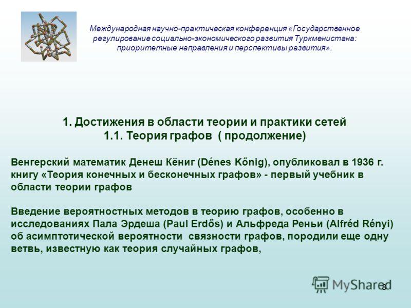 1. Достижения в области теории и практики сетей 1.1. Теория графов ( продолжение) Венгерский математик Денеш Кёниг (Dénes Kőnig), опубликовал в 1936 г. книгу «Теория конечных и бесконечных графов» - первый учебник в области теории графов Введение вер