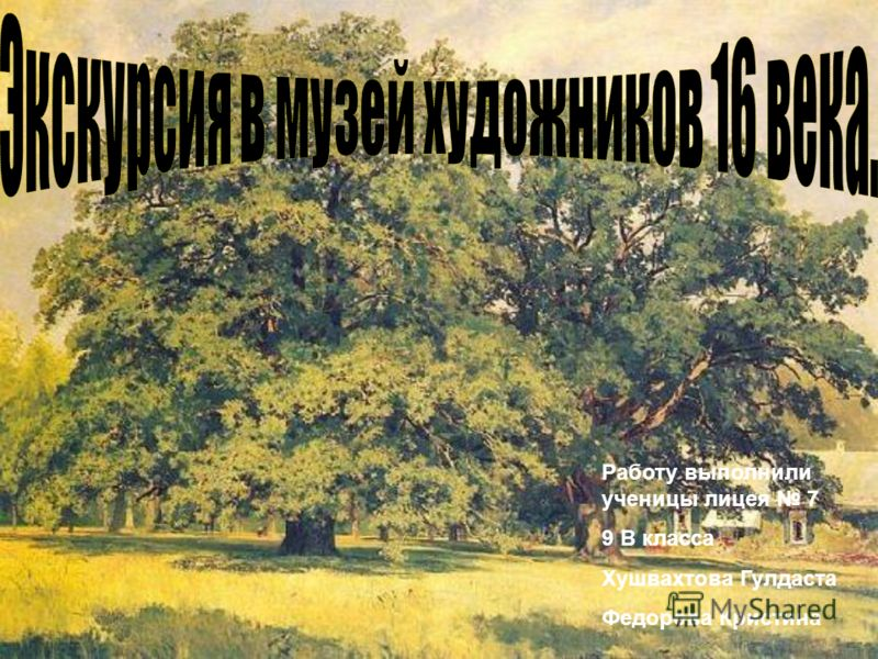 Работу выполнили ученицы лицея 7 9 В класса Хушвахтова Гулдаста Федорова Кристина