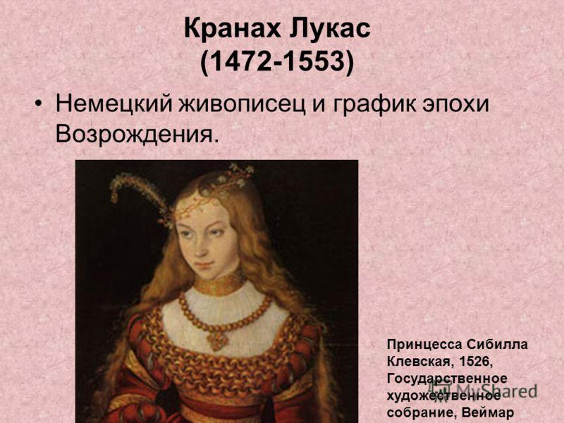 Немецкий живописец и график эпохи Возрождения. Кранах Лукас (1472-1553) Принцесса Сибилла Клевская, 1526, Государственное художественное собрание, Веймар