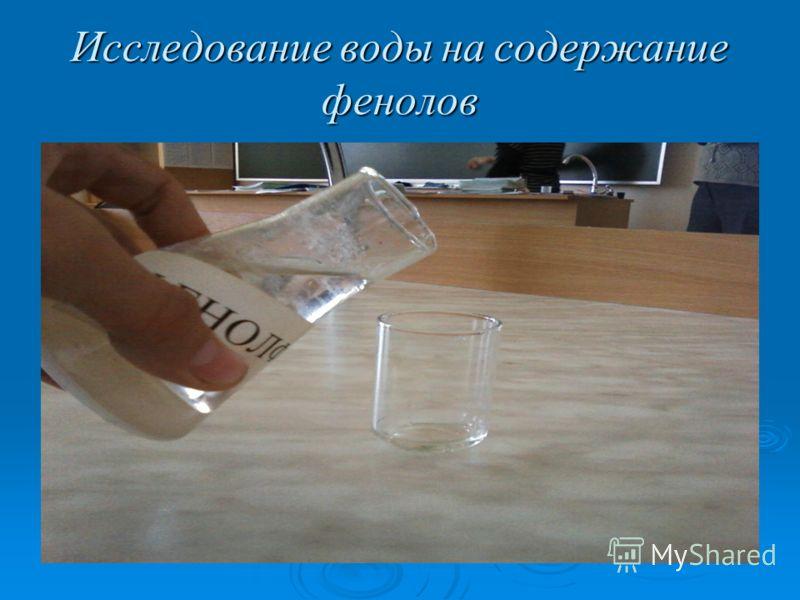 Исследование воды на содержание фенолов