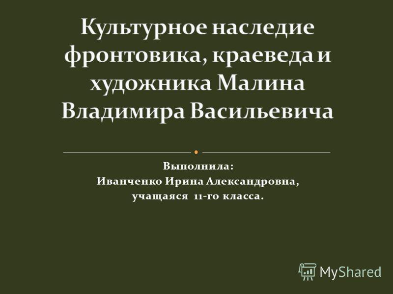 Выполнила: Иванченко Ирина Александровна, учащаяся 11-го класса.